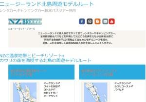 NZブリーズ北島レンタカー周遊モデルルートページ