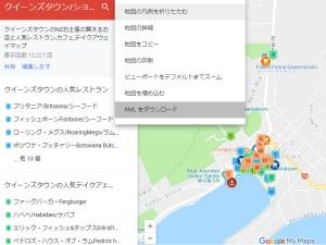 グーグルマイマップKMLファイルダウンロード