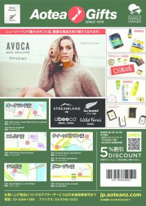 Aotea Gifts NZ BREEZE A4 Shopping Card 17_18のサムネイル