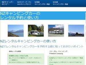 NZキャンピングカーホリデーサイトページ