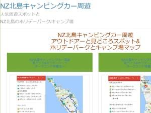 NZキャンパーホリデーNZ北島モデルコース