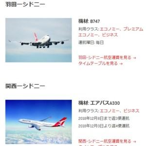 カンタス航空羽田関空シドニー直行便