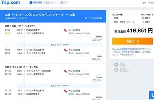 Tripcomで関空発着クイーンズタウン到着クライストチャーチ発の複数都市周遊航空券検索