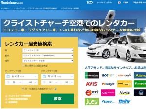 クライストチャーチ空港から格安レンタカー日本語予約