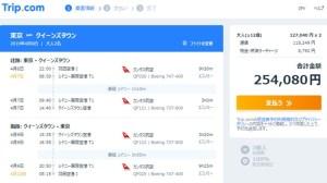 TripCom東京クイーンズタウン往復格安航空券検索結果