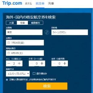 TripComでクイーンズタウンクライストチャーチ行き格安航空券検索