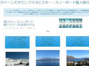 NZスノーサポートページ