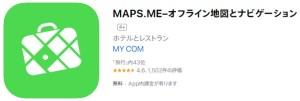 Mapsmeアプリダウンロード