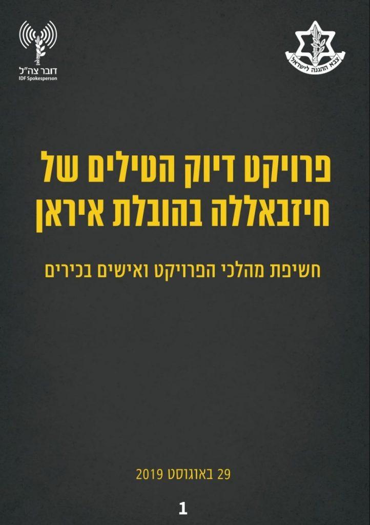 """""""Le projet de missile de précision du Hezbollah n'est rien de moins qu'une menace nucléaire iranienne"""" - Nziv.net"""