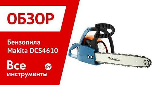 Бензопила Makita Dcs 6400.Mp4
