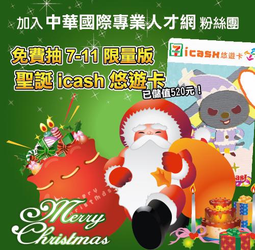 [粉絲好康] 7-11 限量版聖誕 icash 悠遊卡免費送