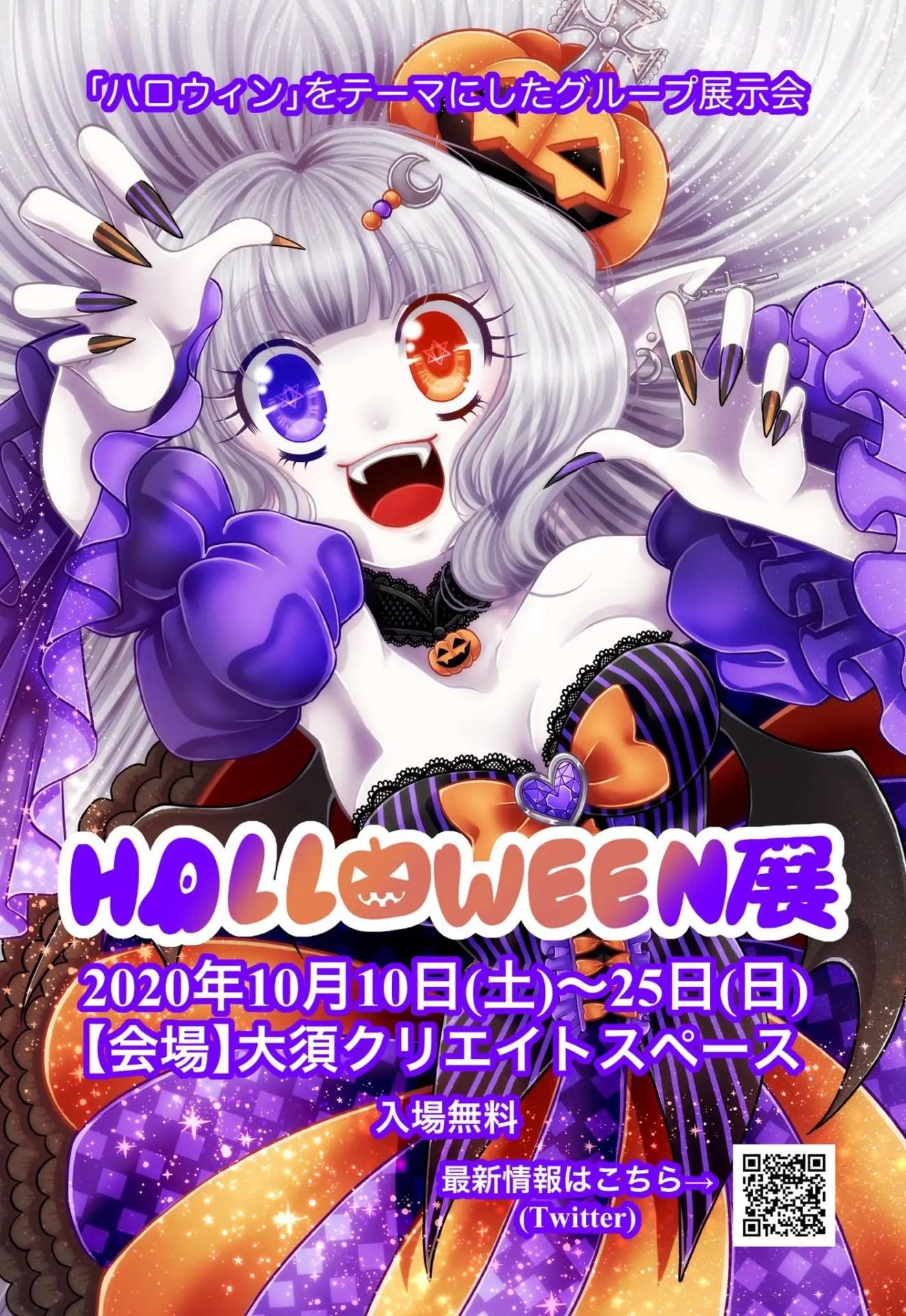 Halloween展