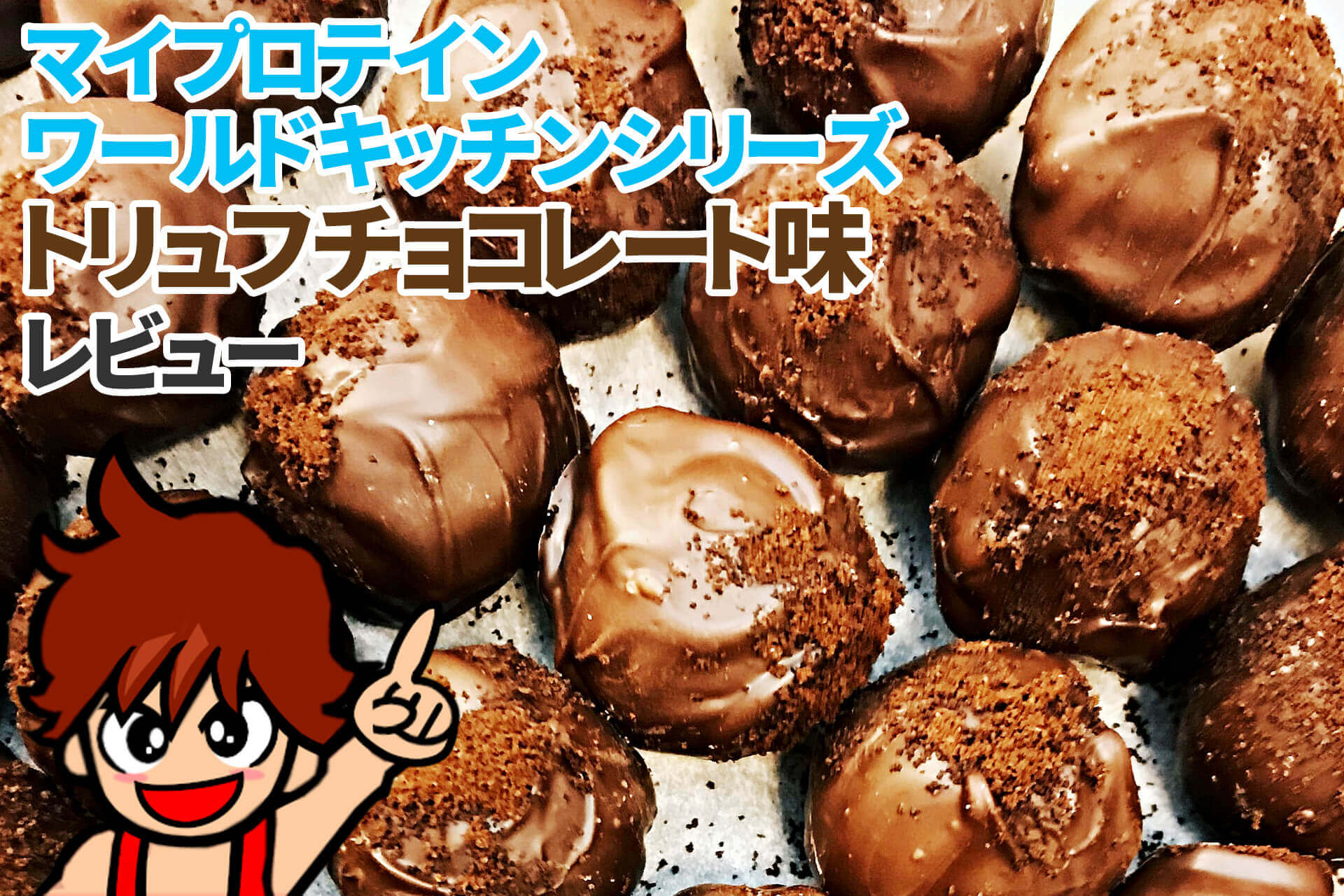 マイプロテイン ワールドキッチンシリーズ トリュフチョコレート味 レビュー