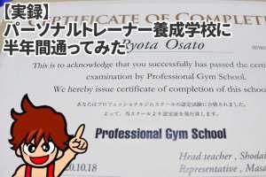 【実録】パーソナルトレーナー養成学校に半年間通ってみた