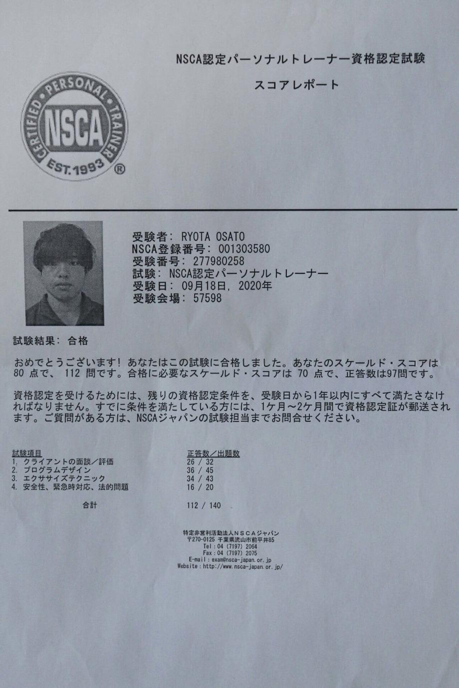 NSCA-CPTスコアレポート