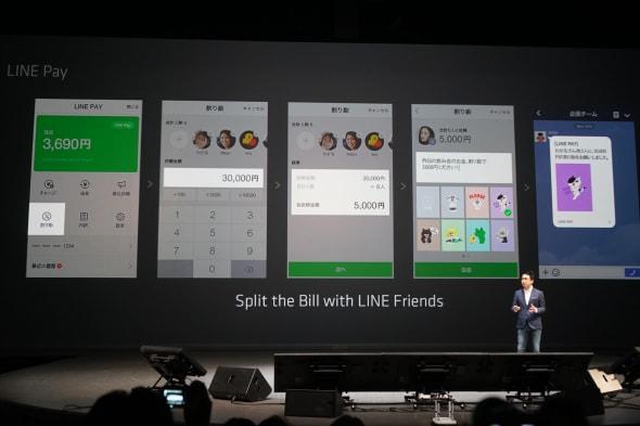 2014年10月9日LINE Pay(ラインペイ)発表