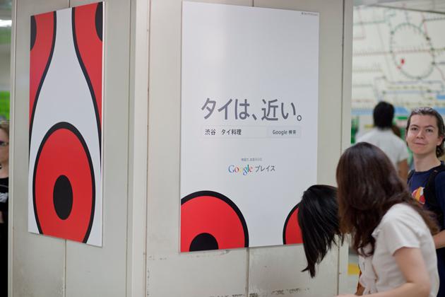 Google ad in Tokyo, Japan