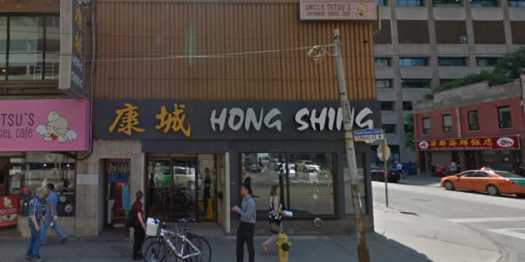 Hong Shing Chinese Restaurant was ordered to pay $10,000 to customer Emile Wickham after asking him and his friends to pay for their meals in advance. Ontario's human rights tribunal found that the restaurant racially profiled Wickham and his friends, all of whom are black.
