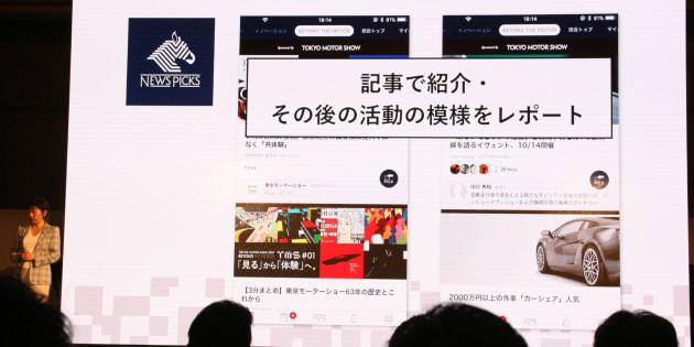 「第45回東京モーターショー2017」の記者会見