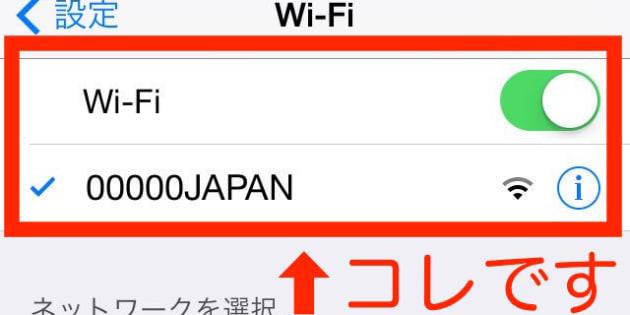 灾害到来时大阪府全域将启动免费WIFI「00000JAPAN」任何人都可以使用以及设定方法