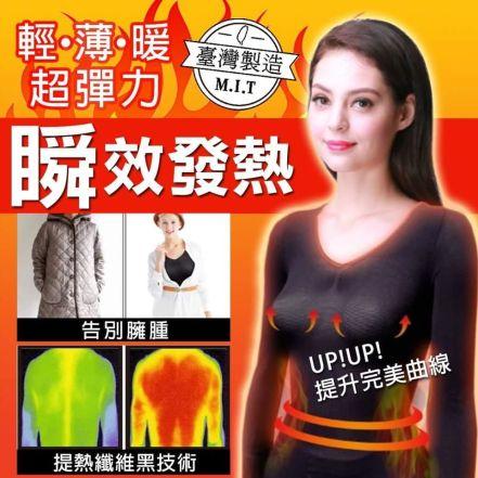 快熱保暖衣