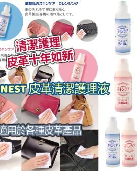 【日本製造 ARNEST 皮革清潔護理液】