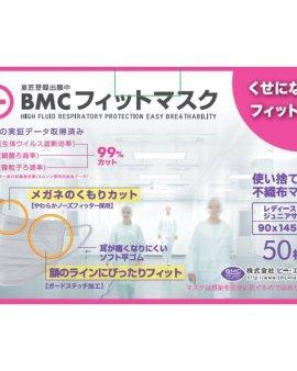 【🇯🇵日本 BMC合適口罩(一次性手術口罩)】