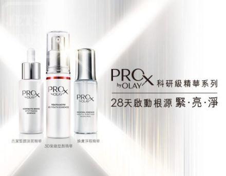 Olay PROX科研級精華系列