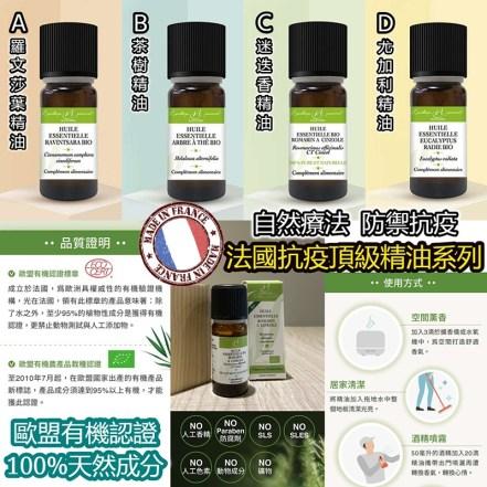 抗疫頂級精油系列
