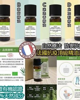 【🇫🇷法國製造 Algovital 抗疫頂級精油系列10ml】
