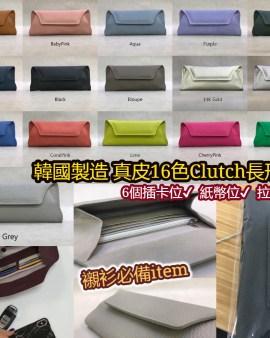 【🇰🇷韓國製造 真皮16色Clutch長形銀包】