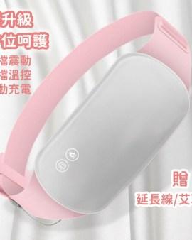 【台灣🇹🇼進口 第3代 電熱暖宮護腰帶】