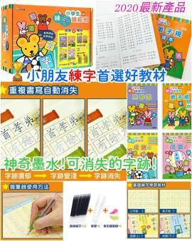 【🆕✨2020最新出版  👦✏小學生練字讀經班組合套裝】