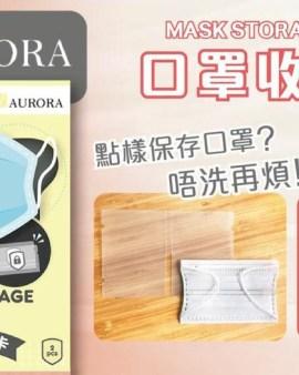 【口罩😷收納卡 Mask storage card(2包4個)】