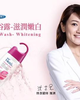 【台灣進口🇹🇼 VIGILL 天然2合1去異味+美白茶樹潔淨液 (滋潤嫩白) 】