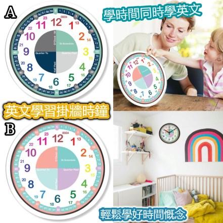 兒童英文學習掛牆時鐘 Time Teacher Clock