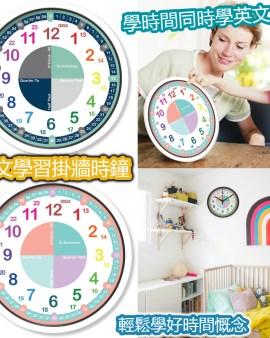 【科學小博士系列 兒童英文學習掛牆時鐘 Time Teacher Clock (靜音設計)】