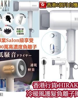 【🇭🇰香港行貨 HIRAKI冷暖風護髮負離子風筒】