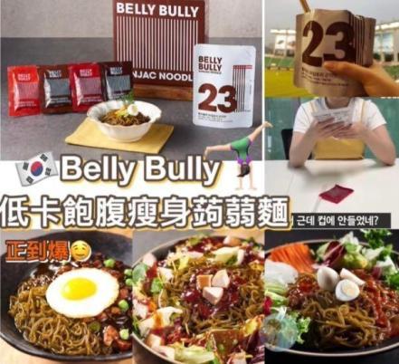 BellyBully低卡蒟蒻麵