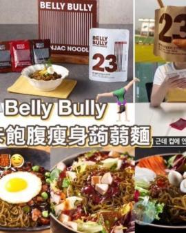 【🇰🇷韓國製造 BellyBully低卡蒟蒻麵(1盒5包)】