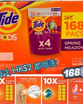 【Tide Pods 3合1即溶果凍洗衣球(4袋/盒)】