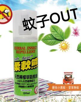 【🇹🇼台灣製造 柔軟熊-天然植物配方防蚊液 200ml (檸檬草)】