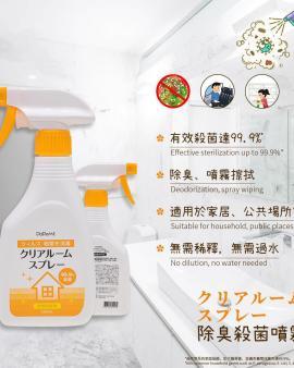 【🇯🇵日本出口 クリアルームスプレー消毒抗菌噴霧(300ml)】
