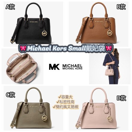 MICHAEL KORS Small戴妃袋