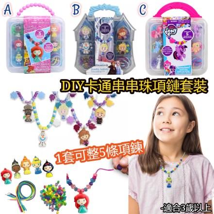 DIY卡串串珠項鏈套裝