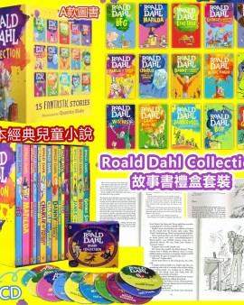 【🇬🇧英國進口Roald Dahl Collection故事書禮盒套裝(15本/套)】