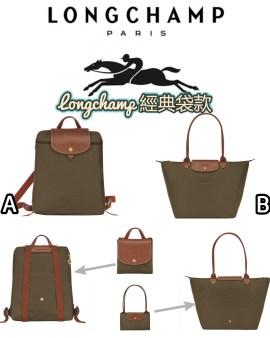 【Longchamp 經典款🎒👜】