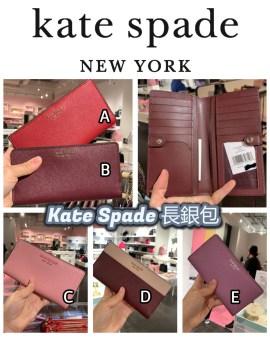 【🇺🇸美國進口 Kate Spade 長銀包】