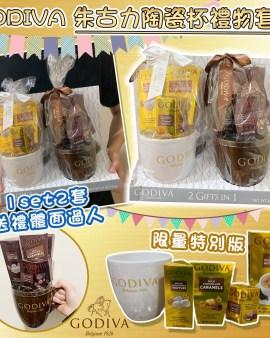 【🇺🇸美國進口 Godiva 豪華陶瓷杯☕禮物套裝(1️⃣set2️⃣套) 】