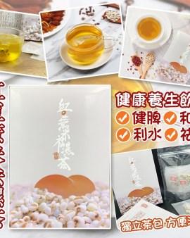 【爾雅家宴「紅豆薏米祛濕茶」(10 獨立包裝)】